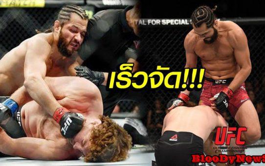 """เร็วสุดในประวัติศาสตร์ UFC! """"มัสวิดาล"""" ส่ง """"แอสเครน"""" หลับสนิทเพียงยกแรก (คลิป)"""