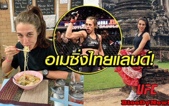 """ฉันรักเมืองไทย! """"โจแอนนา"""" นักสู้สาว UFC เดินทางมาเที่ยวบ้านเรา"""
