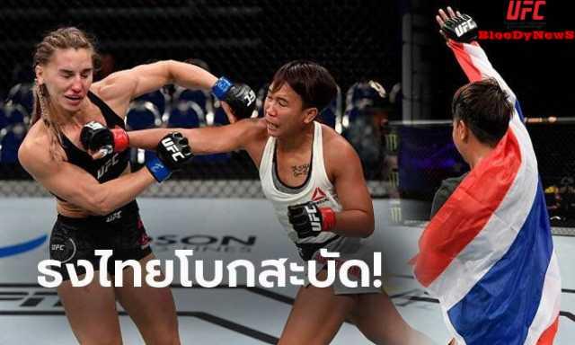 UFC-84