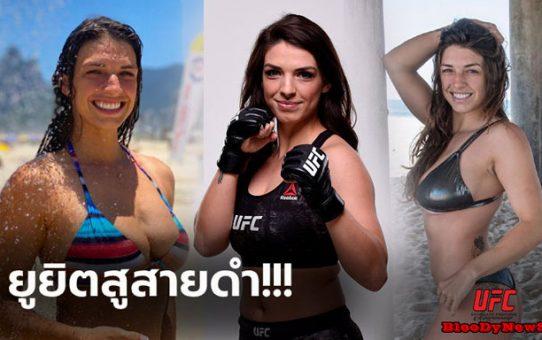 """ใหญ่มาแต่เกิด! """"แม็คเคนซี่"""" นักสู้สาวทรงโตแห่งศึก UFC (ภาพ)"""