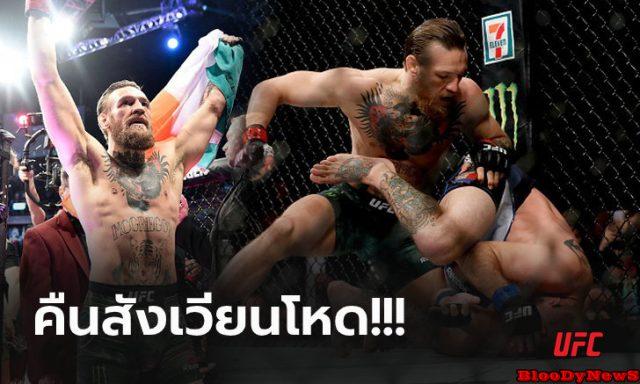 UFC-108